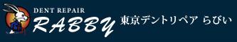 東京都練馬、埼玉県朝霞・新座のドア凹みキズ修理デントリペアらびいのSUGESSTIONS